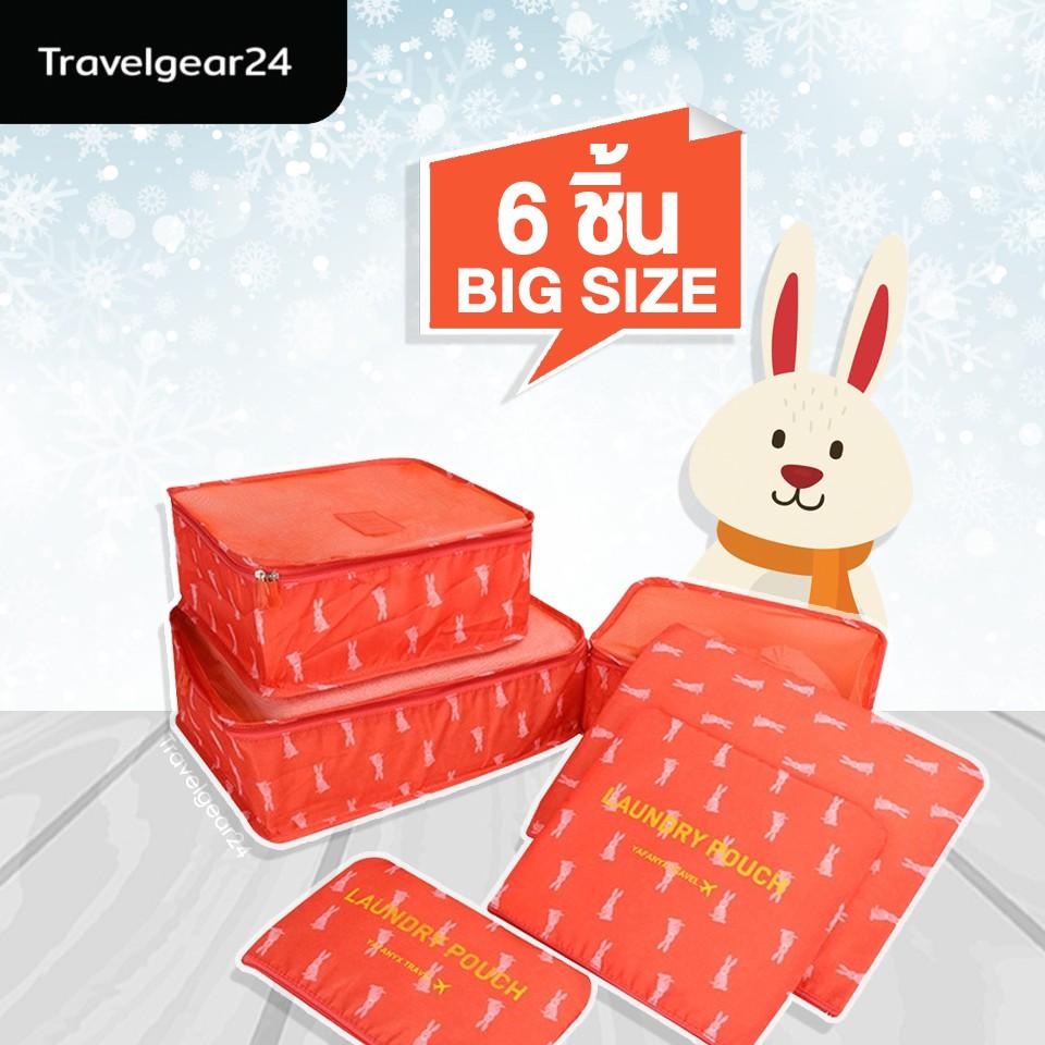 TravelGear24 กระเป๋าจัดระเบียบ กระเป๋าเดินทาง กระเป๋าชุด 6 ชิ้น Organizing Bag Set 6 PCS ลายการ์ตูน - A0052