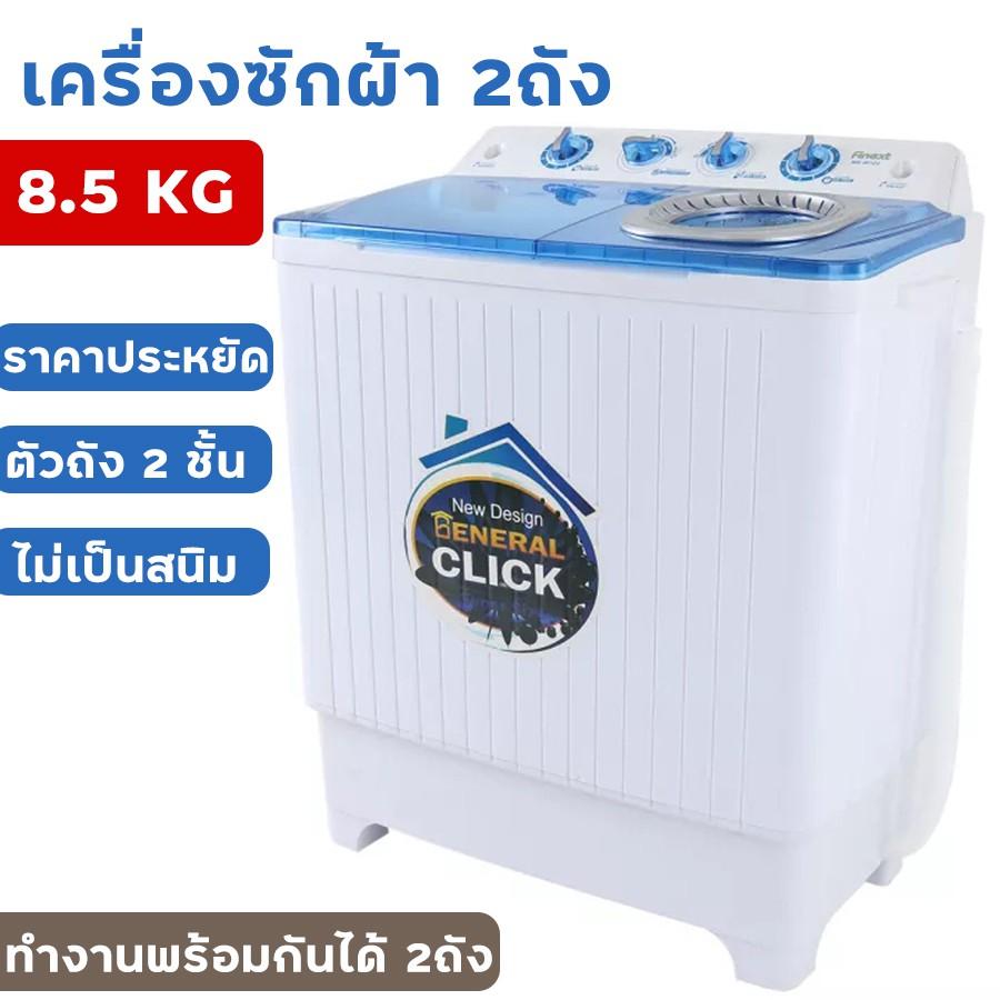 MEIER เครื่องซักผ้า เครื่องซักผ้าฝาบน เครื่องซักรองเท้า เครื่องซักผ้ามินิ 4.5 kg เครื่องซักผ้า2 in1 ซักและปั่
