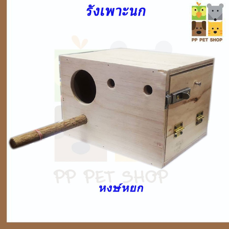 อุปกรณ์สัตว์เล็ก อุปกรณ์สำหรับนก กล่องนอน รังนก กล่องเพาะ นกหงษ์หยก ชูก้าไรเดอร์ ราคา 95 บ.