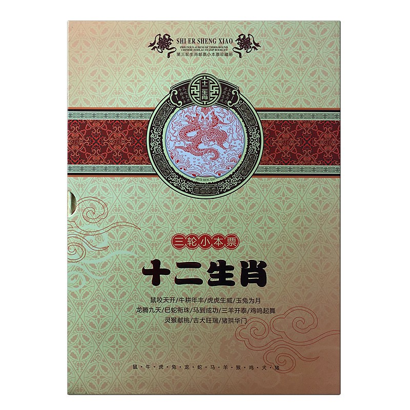 Super high C / P value third round of Zodiac stamp small promissory note large set of 12 books 04 monkey small books-15 sheep gift collection book