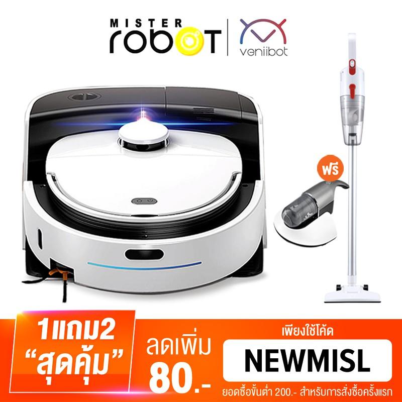 Mister Robot x Veniibot หุ่นยนต์ดูดฝุ่น รุ่น N1 MAX ถูพื้นได้ ซักผ้าถูเองได้ แถมฟรี! เครื่องดูดไรฝุ่น และ เครื่องดูดฝุ่น