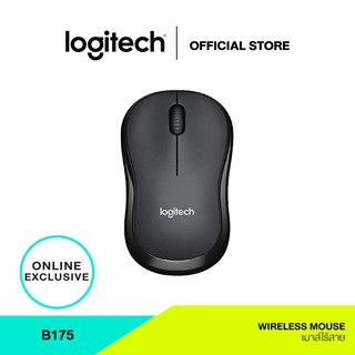 Logitech B175 Wireless Mouse 2.4GHz with USB Mini Receiver 12-Month Battery Life 1000 DPI Optical Tracking (เมาส์ไร้สาย)