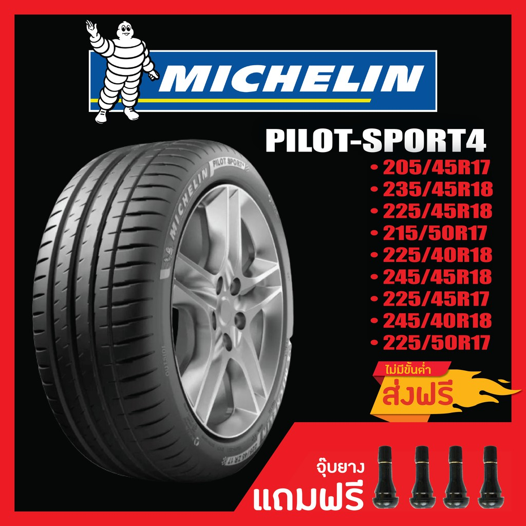 MICHELIN PILOT-SPORT4 (Part1) •205/45R17•235/45R18•225/45R18•215/50R17•225/40R18•245/45R18•225/45R17 ยางใหม่