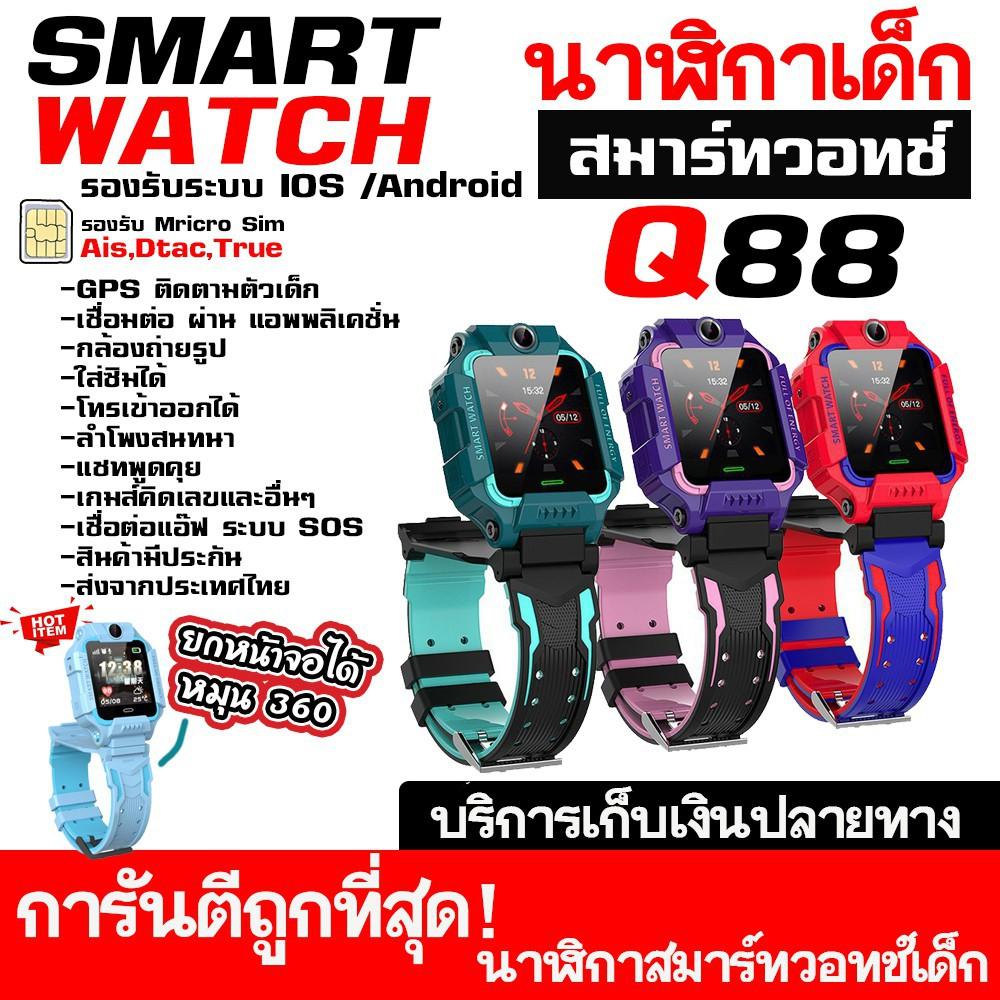 นาฬิกาไอโม่นาฬิกาเด็ก นาฬิกาไอโม่ นาฬิกาโทรได้ นาฬิกาสำหรับเด็ก 【เมนูภาษาไทย】นาฬิกาเด็ก คล้ายไอโม่รุ่น Z6 Q88s จอพับได้ห
