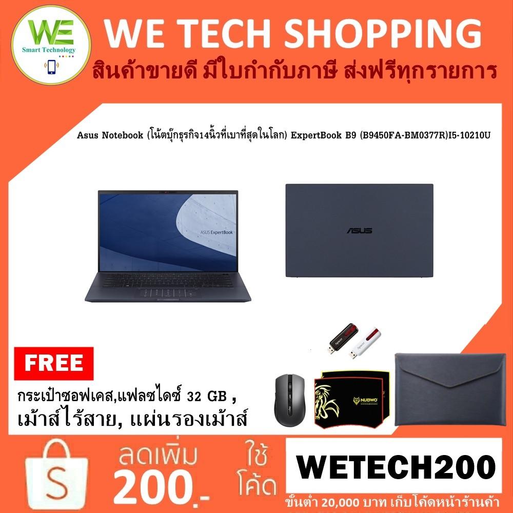 Asus Notebook (โน้ตบุ๊กธุรกิจ14นิ้วที่เบาที่สุดในโลก) ExpertBook B9 (B9450FA-BM0377R)I5-10210U/