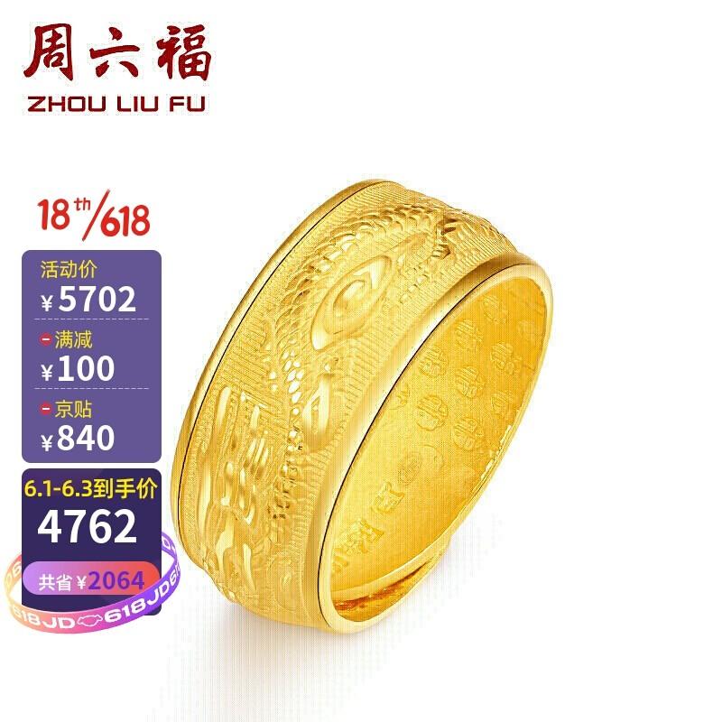 โจวฟู เครื่องประดับผู้ชายแหวนมังกรแหวนแต่งงานแหวนทอง การกำหนดราคาAB012074