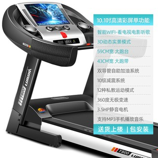 Household T900 Small Ultra-quiet Folding Multifunctional Indoor Motorized Treadmill Gym Special