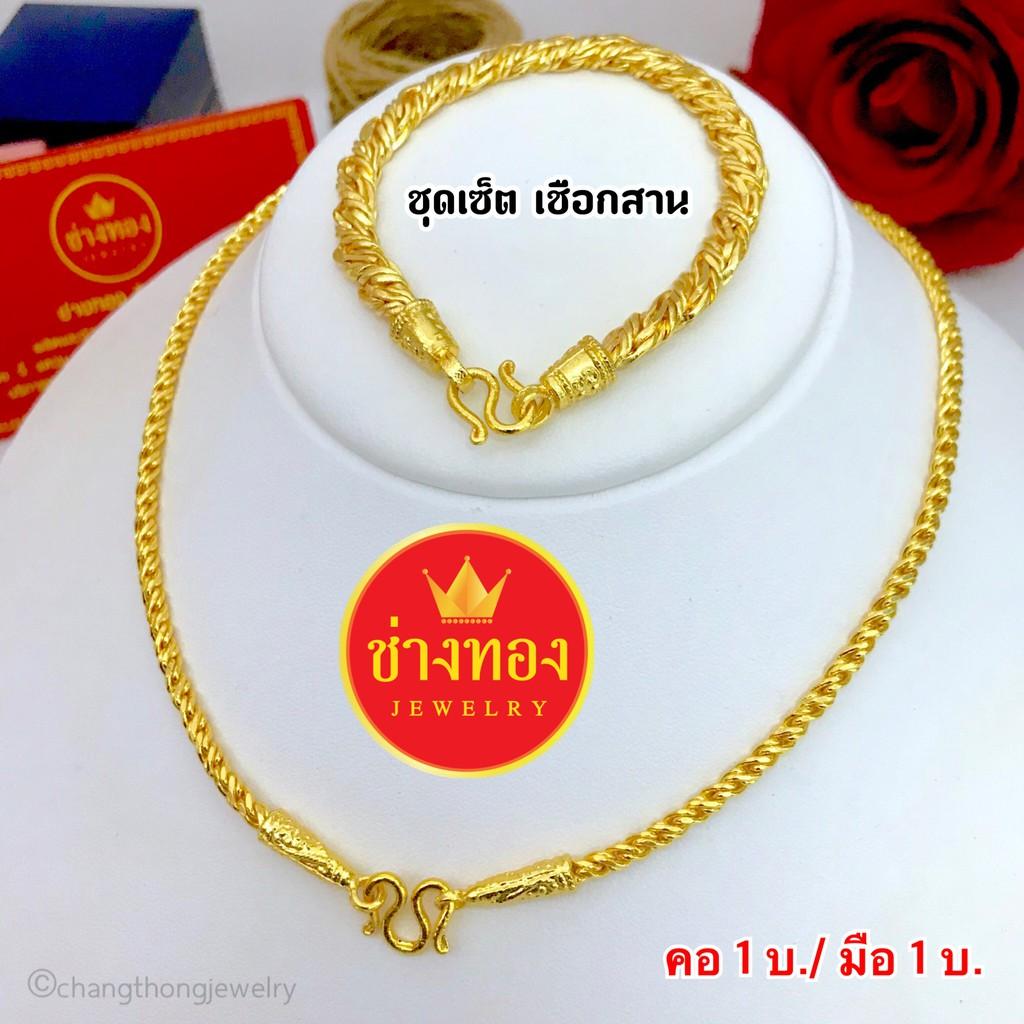 ชุดเซ็ต เชือกสาน1 บาททองชุบ ทองไมครอน ทองโคลนนิ่ง ทองหุ้ม  ทอง96.5 เศษทอง ทองราคาส่ง ทองราคาถูก ทองคุณภาพดี