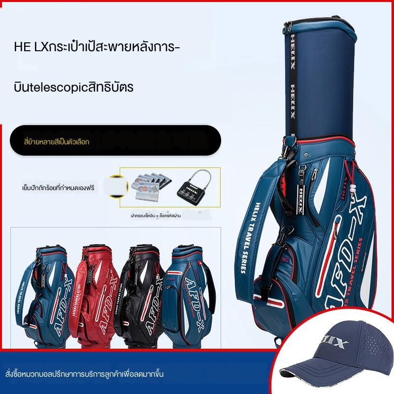 ▨ถุงกอล์ฟ HELIX HI95118 กระเป๋าบินลากจูงเดินทางถุงกอล์ฟกล้องส่องทางไกลถุงฝากขาย