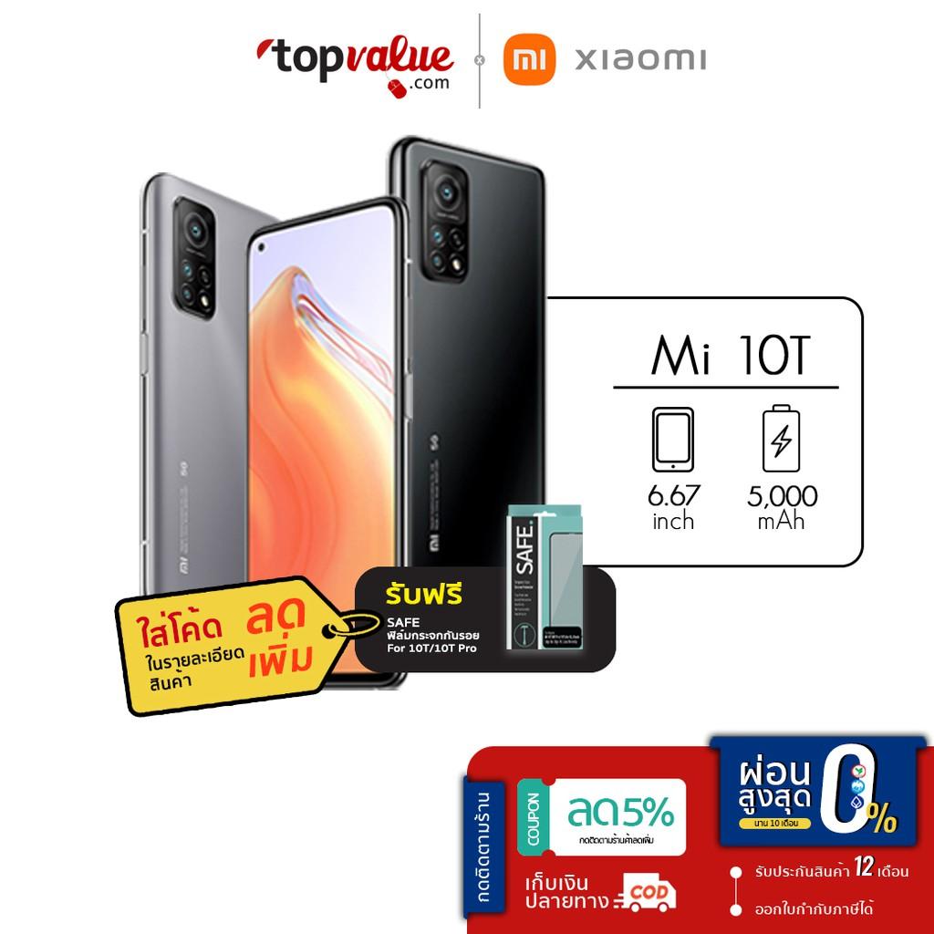 [ลด300.- CLZGSQQ4] Xiaomi Mi 10T 8/128GB รับประกันสินค้า 2 ปี