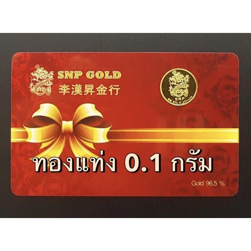 ถูกที่สุดทองแท่ง ทองแผ่น แผ่นทอง 0.1/0.2/0.3/0.6 กรัม ทอง 96.5%