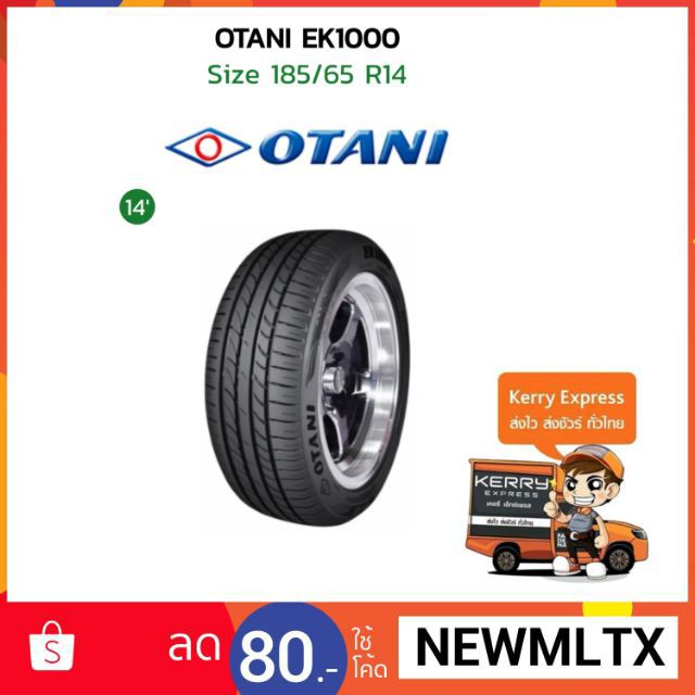 Otani 185/65/R14 ยางใหม่ปี 2020 ส่งฟรีทั่วไทย