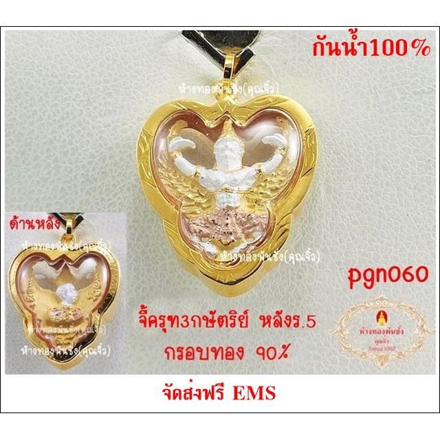 จี้ครุฑวัดโพธิ์ทองหลังร.5 3กษัตริย์ กรอบทอง 90% ราคา 2010บาทรวมค่าจัดส่ง สูง2.2*กว้าง1.8 เหรียญ1บาท