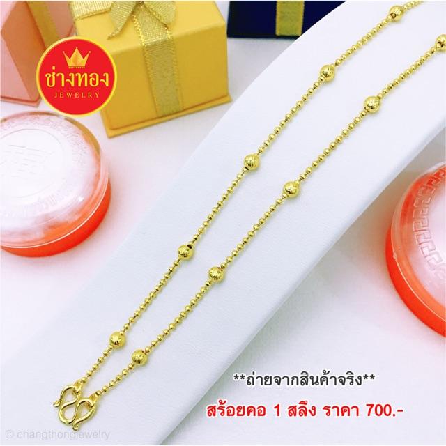 สร้อยคอ 1 สลึง ราคา 700 บาท ทองชุบ ทองโครนนิ่ง ทองคุณภาพดี ทองราคาส่ง ทองไมครอน งานเศษทอง