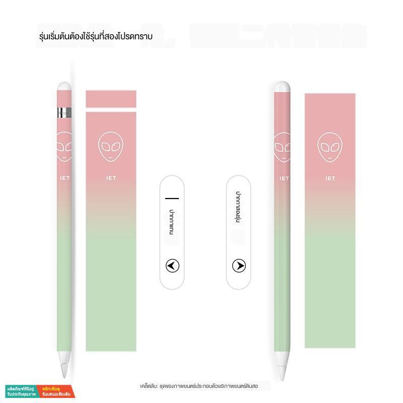 พร้อมส่งApple Pen Pencil Sticker 1 ฟิล์มรุ่นแรกรุ่นที่ 2 กันลื่นป้องกันรอยขีดข่วนปากกาเปลือยฝาครอบ iPad แท็บเล็ตสไตลัสฟ