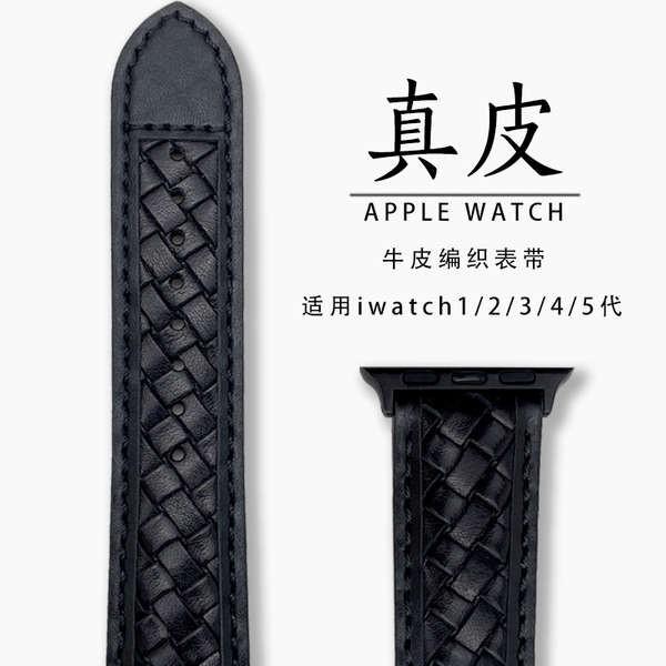 สาย applewatch เหมาะสำหรับสายนาฬิกา Apple สายหนังทอสายหนัง applewatch12345 ผู้ชายและผู้หญิงสายหนัง iwatch