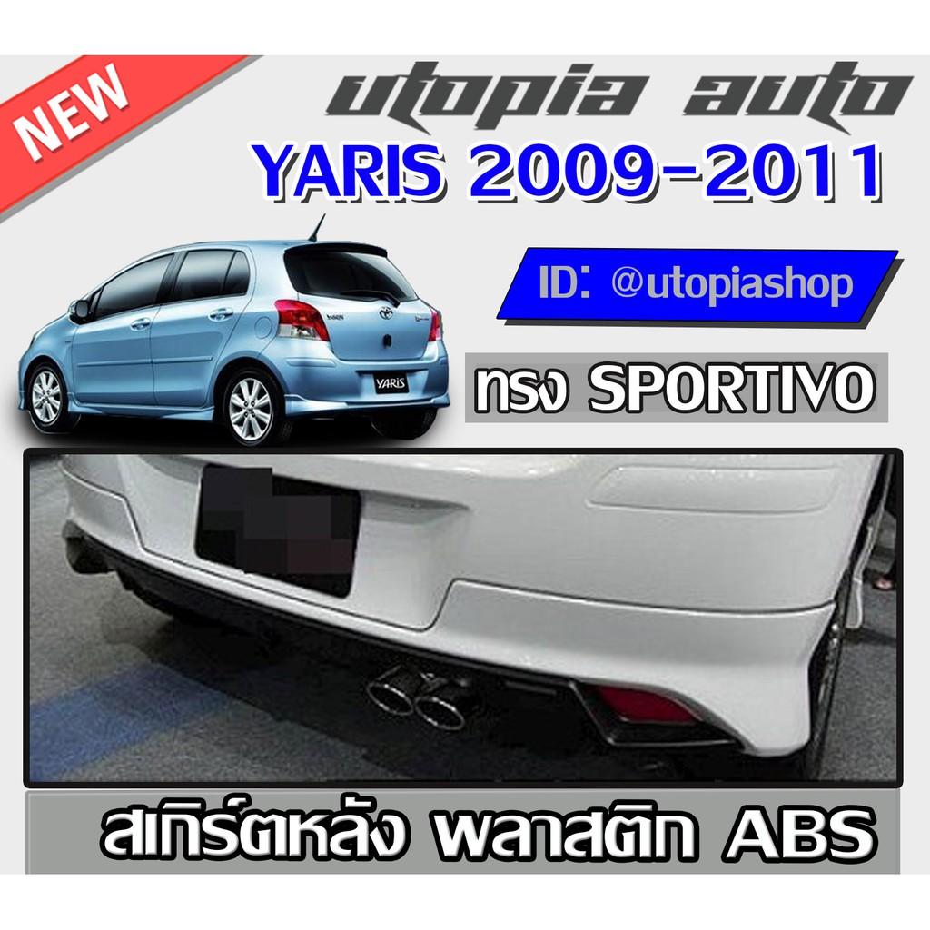 สเกิร์ตหลัง YARIS 2009-2011 ลิ้นหลัง ทรง SPORTIVO พลาสติก ABS งานดิบ ไม่ทำ