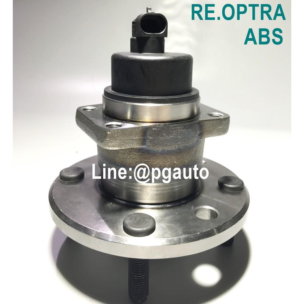 ดุมล้อหลัง(ลูกปืนล้อหลัง) เชฟโลเลฟ ออฟตร้า CHEVROLET OPTRA ABS ปลั๊ก (1ตัว)