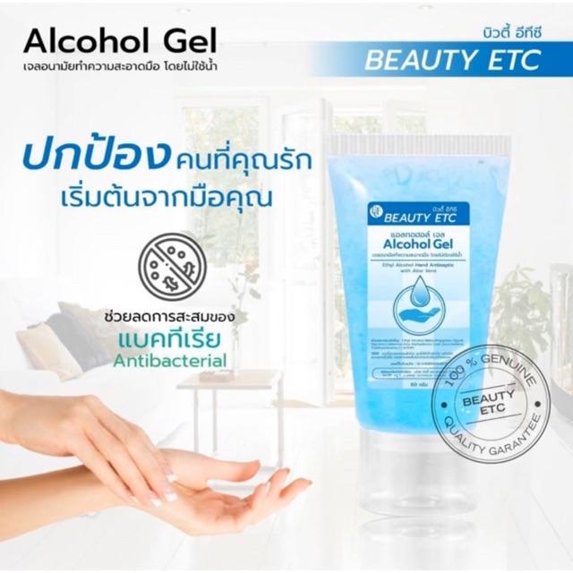 เจลล้างมือ (พร้อมส่ง) ขนาดพกพา alcohol 70% ฆ่าเชื้อโรคได้