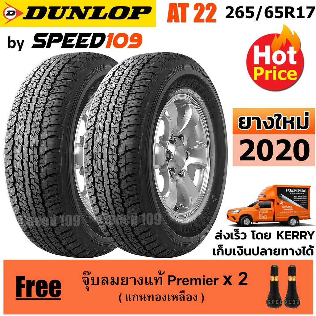 DUNLOP ยางรถยนต์ 265/65R17 รุ่น Grandtrek AT22 - 2 เส้น (ปี 2020)