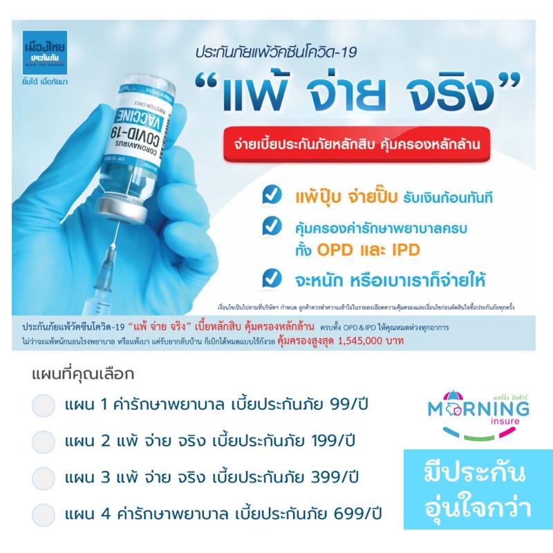 ประกันแพ้วัคซีนโควิด19 เด็ก ผู้ใหญ่ สูงวัย ทำได้ แบบเจอจ่าย และ แผนค่ารักษา นอนหรือไม่นอน รพ.ก็เบิกได้ เมืองไทยประกันภัย