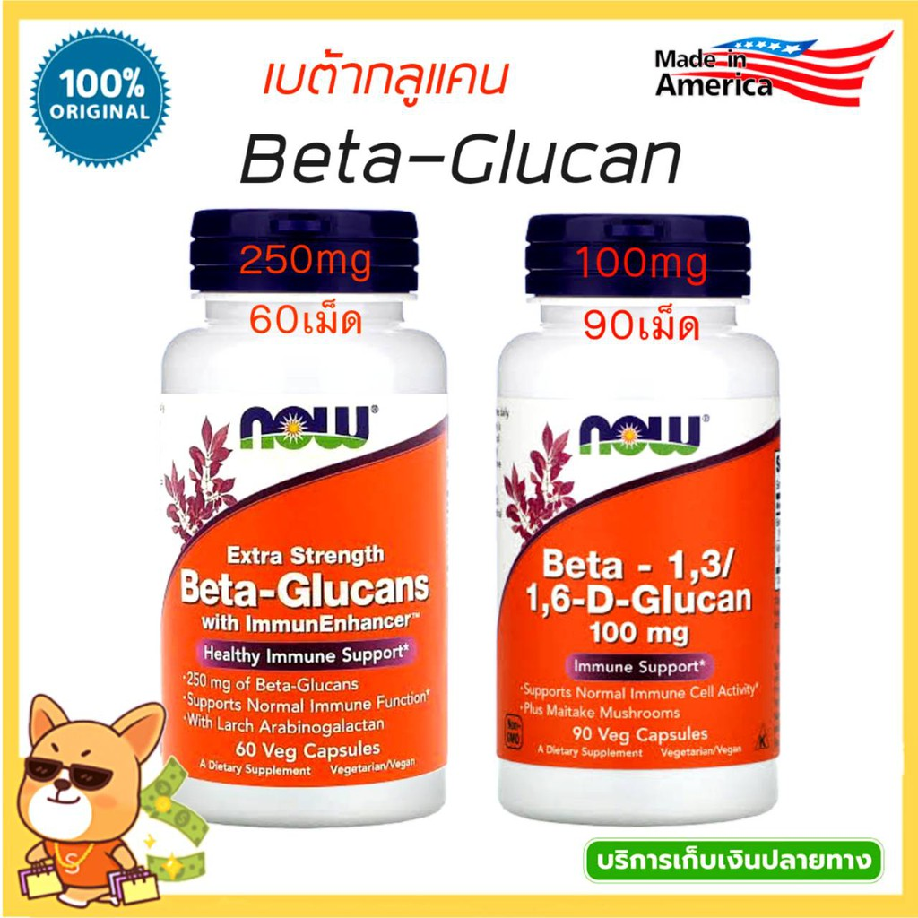 เบต้ากลูแคน beta clucans Now Foods, Beta-Glucans with Immun Enhancer, Now Foods, Beta-1,3/1,6-D-Glucan now beta nowbeta