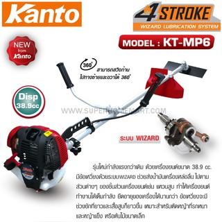 Kanto เครื่องตัดหญ้า สะพายหลัง 4 จังหวะ รุ่น KT-MP6 ( 4 Stroke Brush Cutter )