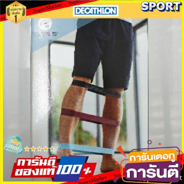 ราคาพิเศษ!! ยางยืดออกกำลังกาย แพ็ค 3 ชิ้น  Decathlon แท้ รุ่นใหม่2019-2020 ดำ/ม่วง/ฟ้า อุปกรณ์ฝึกความแข็งแรง