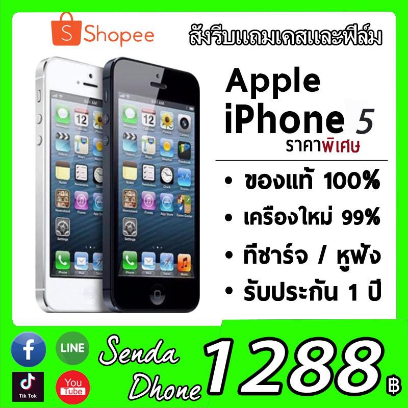 iPhone5โทรศัพท์ถูกๆ 16G/32G ของแท้ 100% โทรศัพท์ราคาถูก ไอโพน5โทรศัพท์มือถือ สมาร์ทโฟน ไอโพน5 มือถือราคาถูก iPhone5รับปร