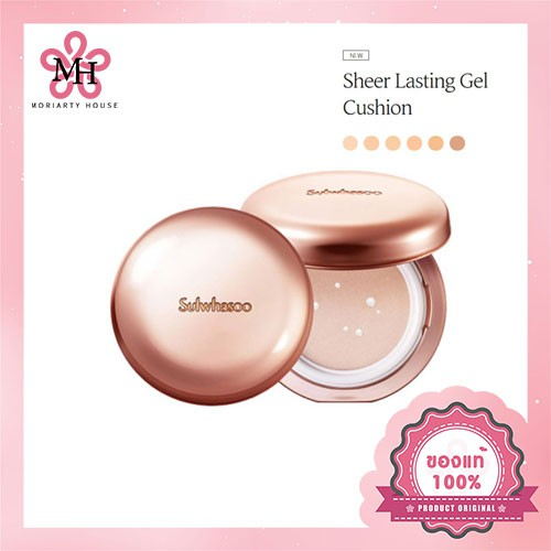 Sulwhasoo Sheer Lasting Gel Cushion 3g