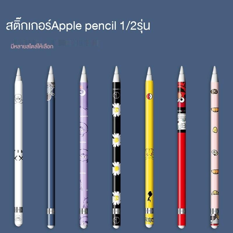 apple pencilสติกเกอร์ Applepencilปากกา capacitiveipad pencilGENERATION ชุดฟิล์มกันรอยipe