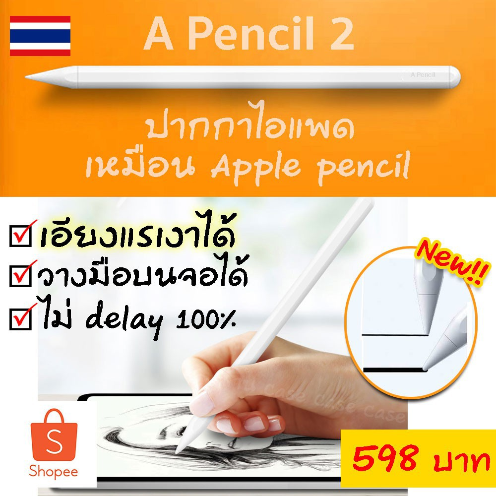 ◑♧▧ปากกาไอแพด[แรเงาได้] วางมือ สำหรับApple Pencil ปากกา สำหรับipad stylus gen7 gen8 2020 สำหรับapplepencil 10.2 9.7 แอร