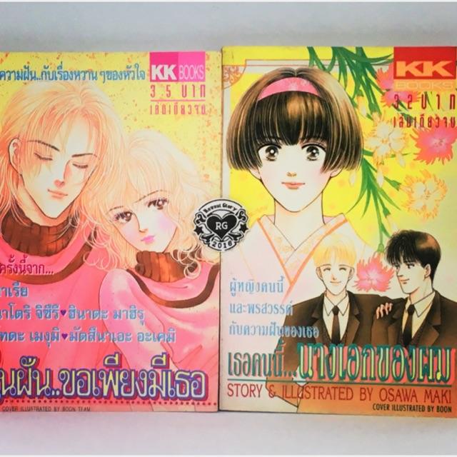 📚KK Books 2 เล่ม📚