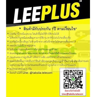 LEEPLUSแบตเตอรี่