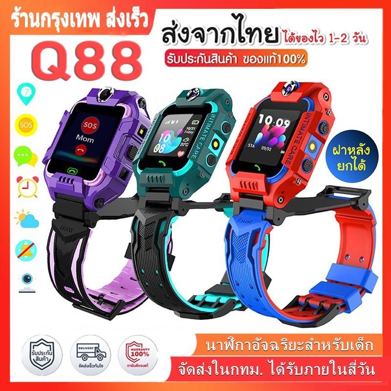 Q88 นาฬิกา สมาทวอช z6z5 ไอโม่ imoรุ่นใหม่ นาฬิกาเด็ก นาฬิกาโทรศัพท์ เน็ต 2G/4G นาฬิกาโทรได้ LBS ตำแหน่ง