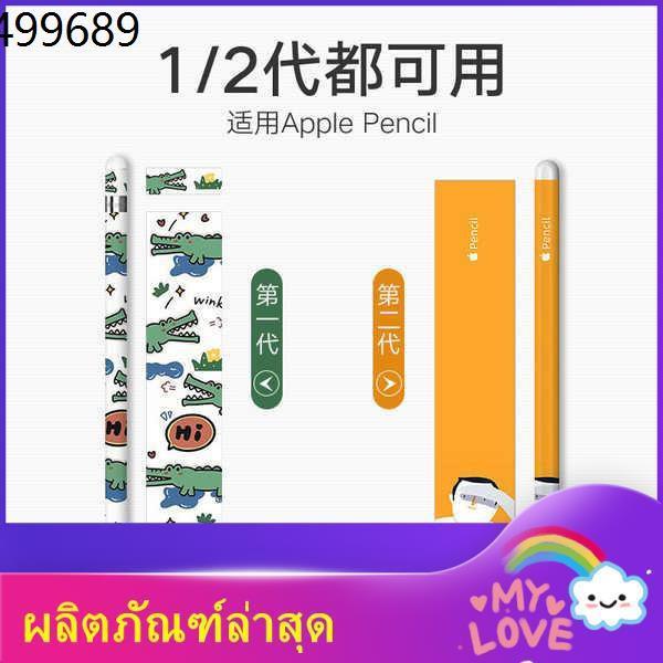 apple pencil ไอแพด ปากกาทัชสกรีน applepencil ปากกาไอแพ ♩Apple Apple สติกเกอร์ดินสอรุ่น 1 กันลื่นรุ่นที่สอง 2 ปากกาป้องกั