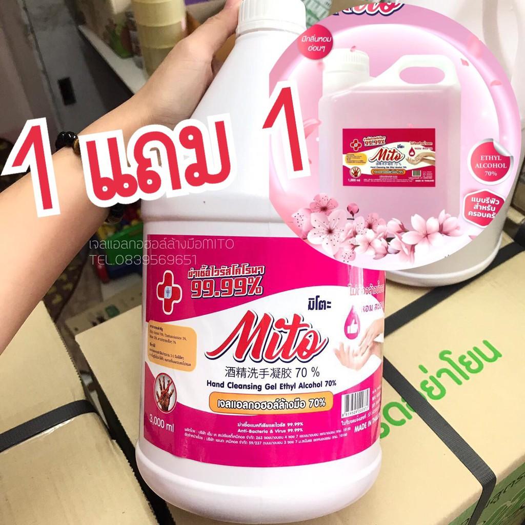 1แถม2 เจลล้างมือ Foodgrade กลิ่นหอมแป้งเด็ก ขนาด 3ลิตร