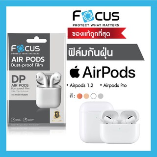 Review Focus ฟิล์มกันฝุ่น AirPods 1/2, AirPods Pro กันรอย Dust-proof Film