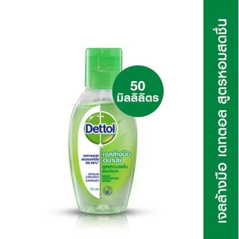 เจลล้างมือเดทตอล ไม่ต้องล้างออก** เจลล้างมืออนามัยสูตรหอมสดชื่น ผสมอโลเวร่า Dettol instant hand sanitizer ขนาด 50 มล.