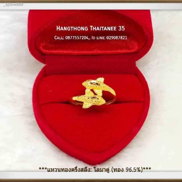 ราคาต่ำสุด▫¤***แหวนทองครึ่งสลึง: โลมาคู่ (ทอง 96.5%)***