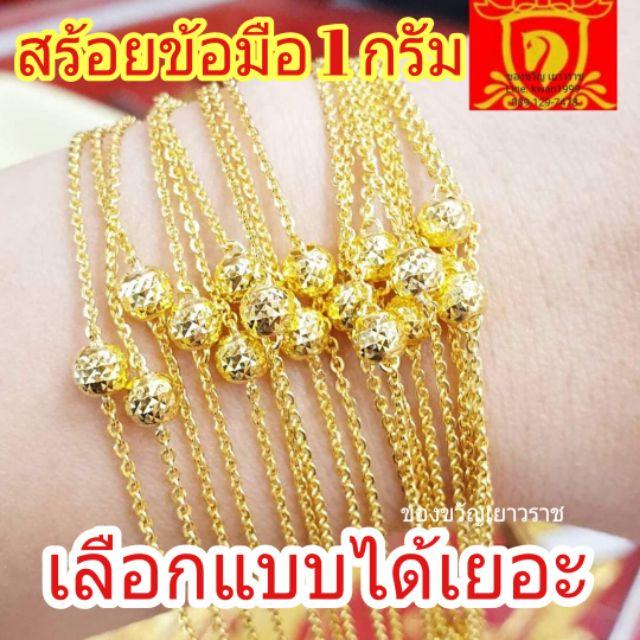 (ลายใหม่ล่าสุด)ข้อมือ 1กรัม ทองคำแท้ ขายได้จำนำได้เต็มราคา.มีใบรับประกันจากร้านทองโดยตรง ยาว14-15.5 เซนต์