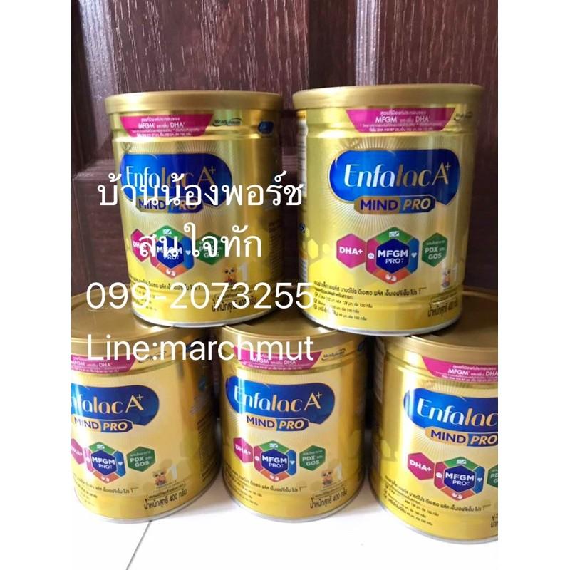 นมผงEnfalac A+MINDPRO สูตร1 นมผงเอ็นฟาแลค เอพลัส มายด์โปร สูตร1