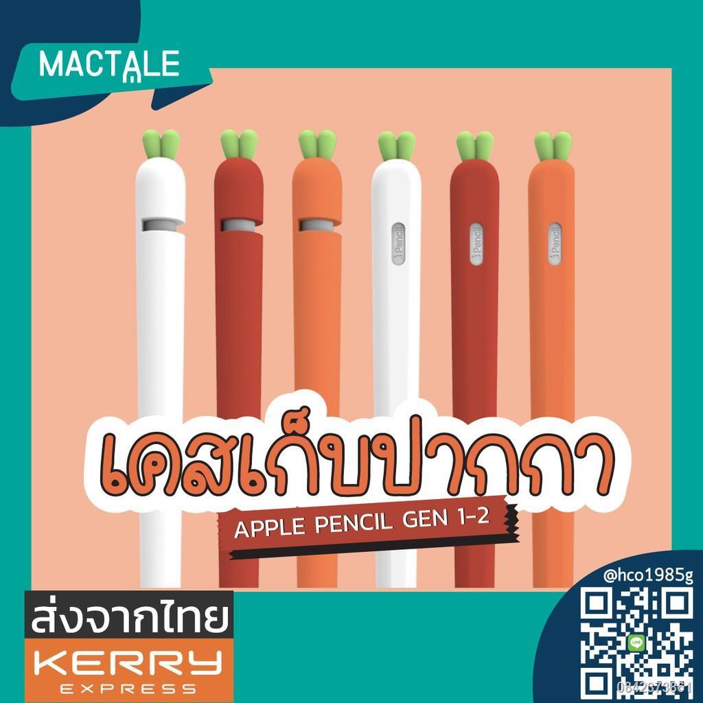 ✜✸Mactale ปลอกปากกาซิลิโคน Apple pencil case Gen 1, 2 Stylus แครอท เคสปากกา จุก เคสเก็บปากกา เคสซิลิโคน สไตลัส Cap แถม