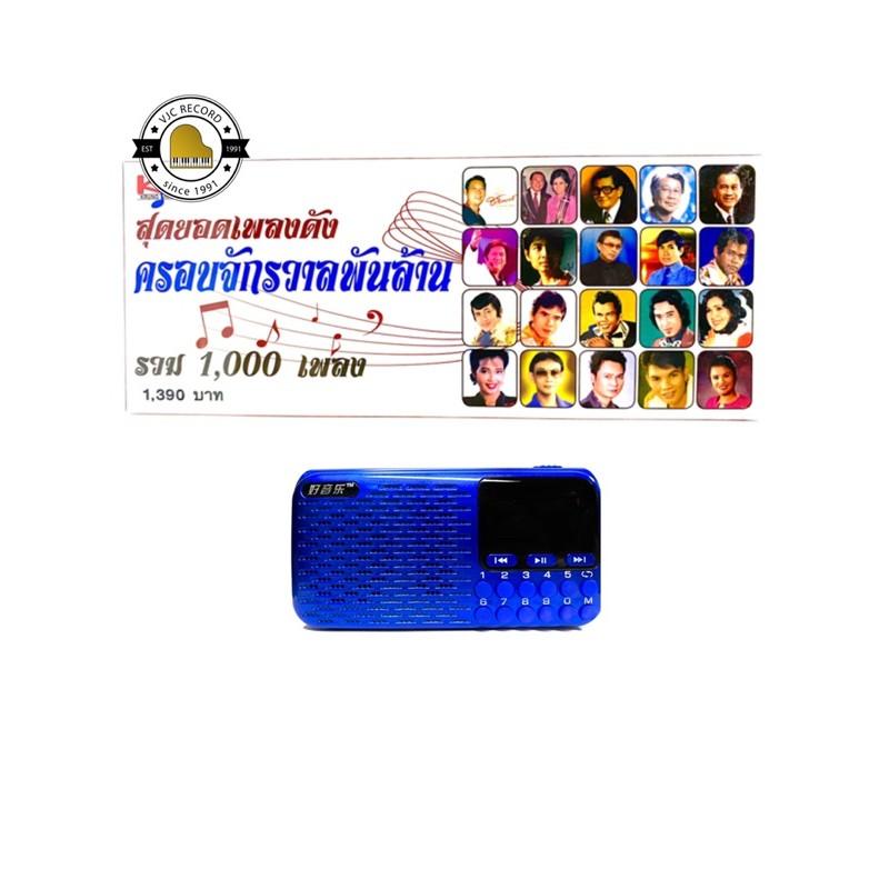 (ลดกระหน่ำ) วิทยุเครื่องเล่น USB/Mp3/วิทยุFM พร้อมเพลง 1000 เพลง ลูกทุ่ง ลูกกรุง ต้นฉบับแท้