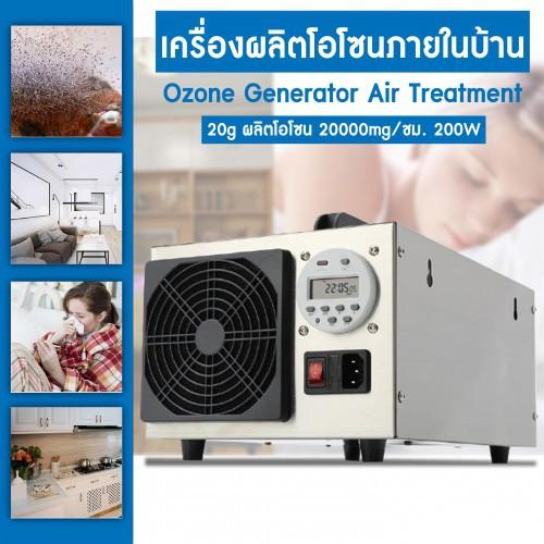 เครื่องอบโอโซน Ozone Generator ขนาด 20g เครื่องผลิตโอโซนภายในบ้าน 20000mg/ชม.