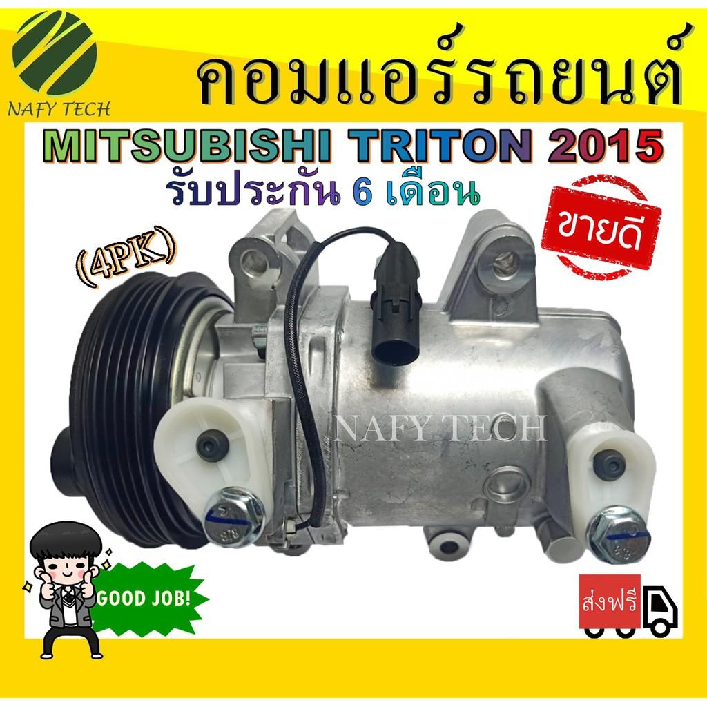 COMPRESSOR  MITSUBISHI TRITON 2015 4PK , คอมแอร์ มิตซูบิชิ ไทรทัน ปี2015 ,  คอมแอร์รถยนต์