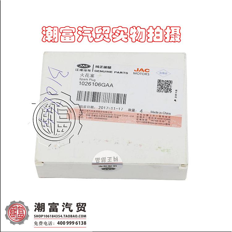 ぴΧJAC Ruifeng หัวเทียนหัวเทียนหัวเทียนหัวเทียนหัวฉีดทองคำขาวราคาเดิมของ JAC