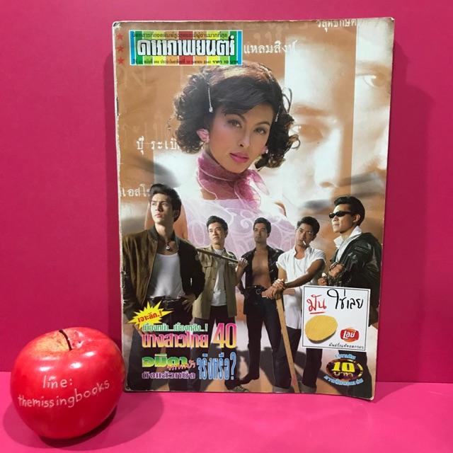 นิตยสารดาราภาพยนตร์ ปก 2499 อันธพาลครองเมือง , นิตยสารเก่า แดง ไบเล่ย์ นิตยสารมือสอง ร้านหนังสือมือสอง the missing books