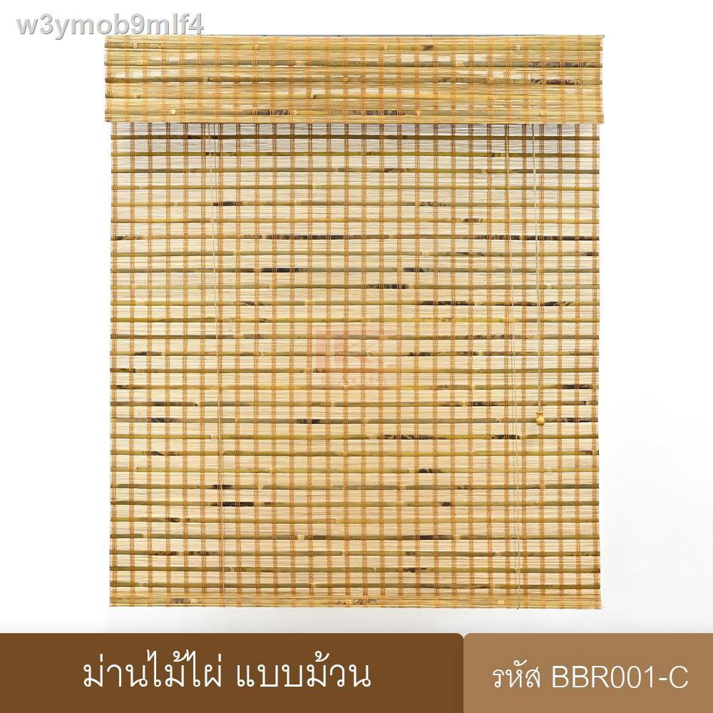 💌ม่าน❤¤❆KACEE มู่ลี่ มู่ลี่ไม้ไผ่ มู่ลี่ไม้ ม่านหน้าต่าง ม่านม้วนไม้ไผ่ รหัสสี BBR001-C