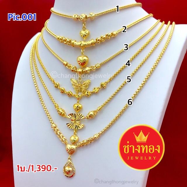 สร้อยคอทอง ระย้า 1 บาท ราคา 1390 บาท ทองชุบ ทองไมครอน ทองปลอม ทองโคลนนิ่ง เศษทอง ร้านช่างทอง